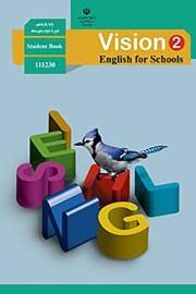 کتاب زبان انگلیسی پایه یازدهم