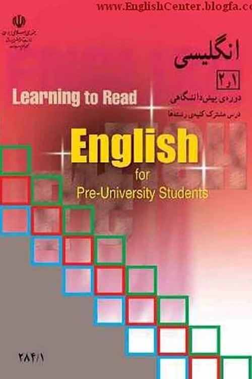 درس اول - کتاب زبان انگلیسی دوازدهم نظام قدیم